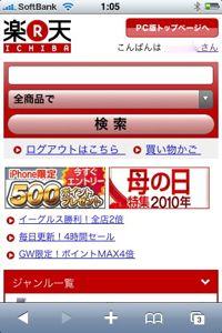 rakuiphone_5.jpg