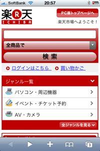 rakuteniphone_1.jpg