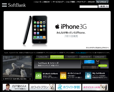 sbiphone080622.png