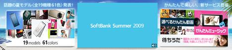 sumer2009SB.png