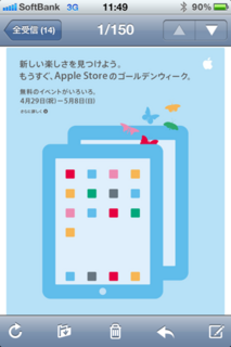 iphone/image-20110422115554.png